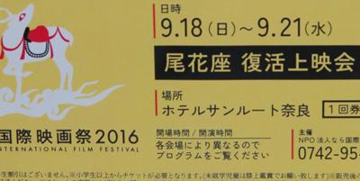 160920チケット