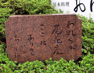 160920尾花座碑