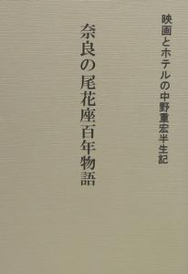160920尾花座本