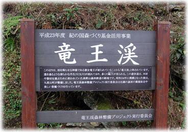 12.12.26龍王渓看板