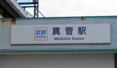 1610真菅駅