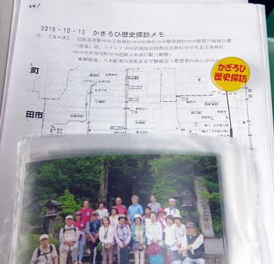 161012かぎろひ歴史探訪7-③