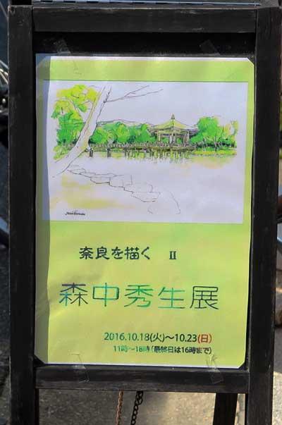 161018森中秀生展