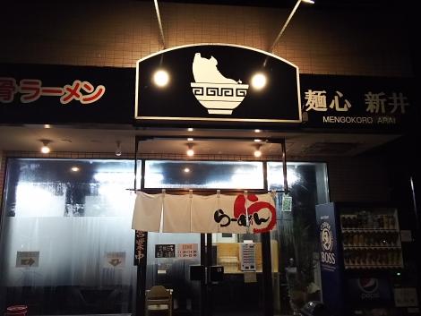 麺心 新井
