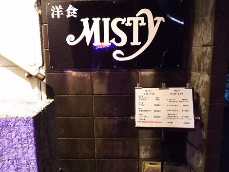 洋食Misty