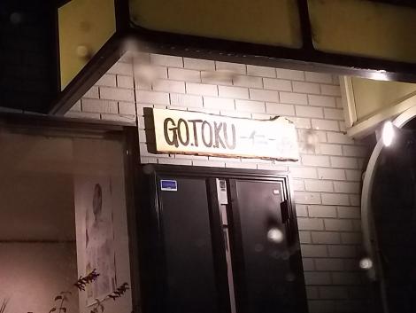 GO・TO・KU - 仁 -