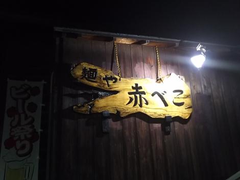 麺や 赤べこ