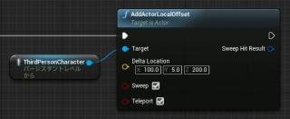 UE4 Actor(アクター)の相対移動と相対回転(Add Actor Local Offset