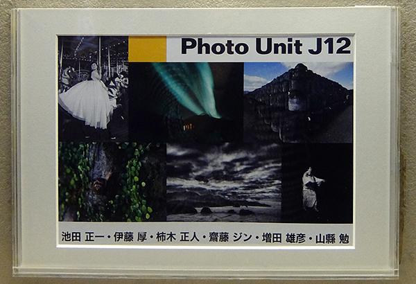 2016.03.31. PHOTOUNIT J12 DSCF1382