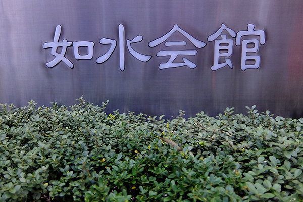 2016.04.22.木村伊兵衛賞 DSCF1483