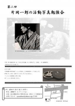 片岡一郎の活動写真勉強会