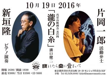 片岡一郎と新垣隆の『瀧の白糸』 Ver.2