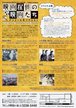 映画探偵の映画たち アンコール&リクエスト2