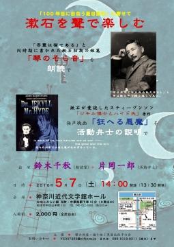 5月7日 漱石を聲で楽しむ 表