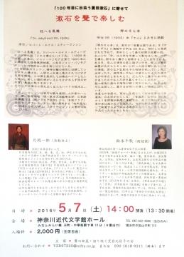 5月7日 漱石を聲で楽しむ 裏