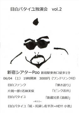 目白バタイユ独演会vol2