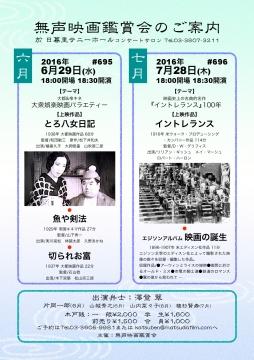6月29日 無声映画鑑賞会