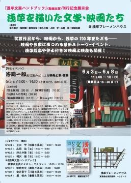 6月5日 浅草を描いた文學・映画たち