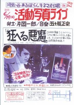 6月19日 あるぽらんキネマ劇場 Vol54