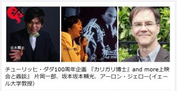チューリッヒ・ダダ100周年企画 『カリガリ博士』and more上映会と鼎談