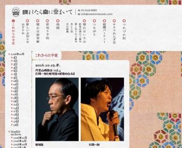 片岡一郎と新垣隆の『瀧の白糸』