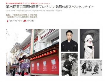 第29回東京国際映画祭プレゼンツ 歌舞伎座スペシャルナイト