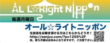 【告知】新オールライト ニッポン第135回 海外発進手法の一つとして進化する現代活弁パイオニアの片岡一郎氏 参上