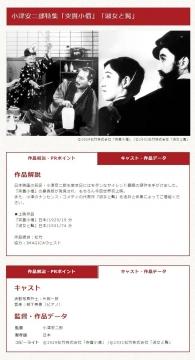 2016年10月15日 京都国際映画祭2016 小津安二郎特集「突貫小僧」「淑女と髯」