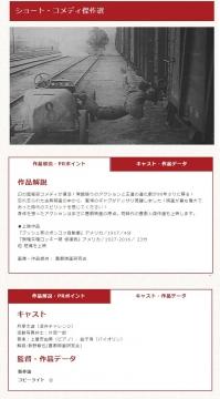 2016年10月16日 京都国際映画祭2016 ショート・コメディ傑作選