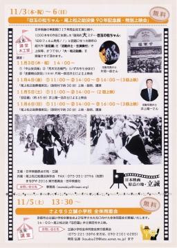 目玉の松ちゃん・尾上松之助没後90年記念展・特別上映会3