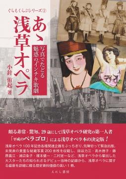 2016年5月31日 出版記念パーティ&交流会『あゝ浅草オペラ 写真でたどる魅惑の「インチキ」歌劇』