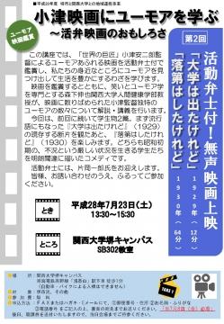 小津映画にユーモアを学ぶ ~活弁映画の面白さ 第二回 表