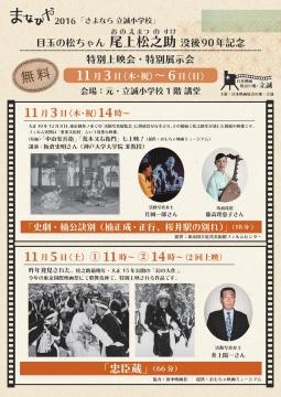 目玉の松ちゃん・尾上松之助没後90年記念展・特別上映会1