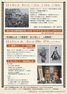 目玉の松ちゃん・尾上松之助没後90年記念展・特別上映会2