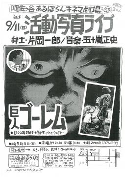 あるぽらんキネマ劇場Vo.55