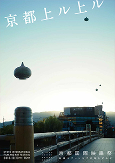 top_poster 京都国際映画祭2016