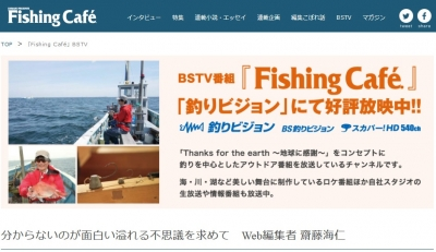(Fishing Café公式サイトより)