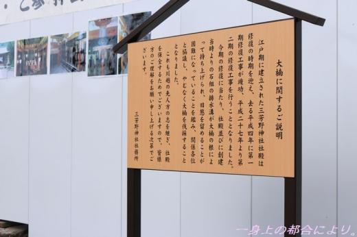 IMG_1521川越3