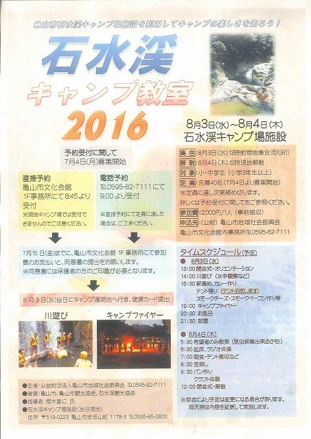 20160705083753209_0001.jpg
