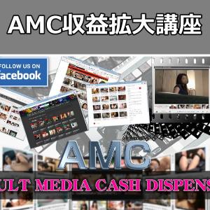 AMC収益拡大講座