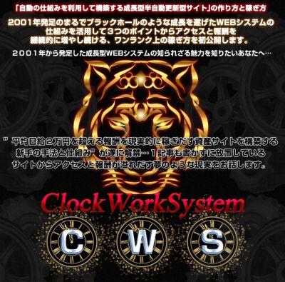 cws001.jpg