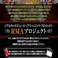 RMA(リアルミックスムービーアフィリエイト)レビュー