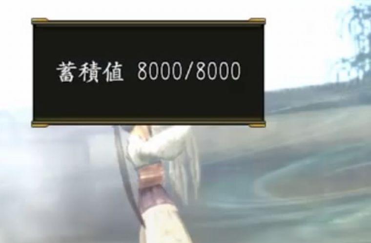 累積8000
