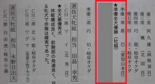201608NKC会報222-03