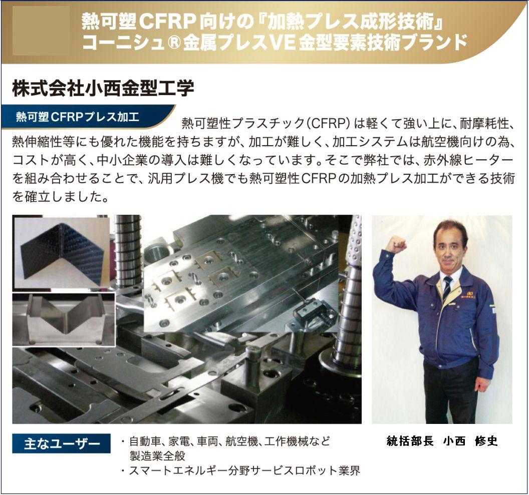 熱可塑CFRP向けの『加熱プレス成型技術』コーニシュ金型VE要素技術ブランド