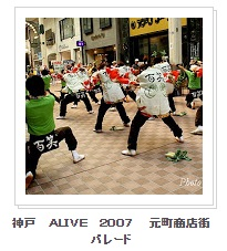2007KOBEALIVE 元町パレード