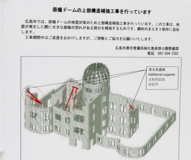 原爆ドーム工事図