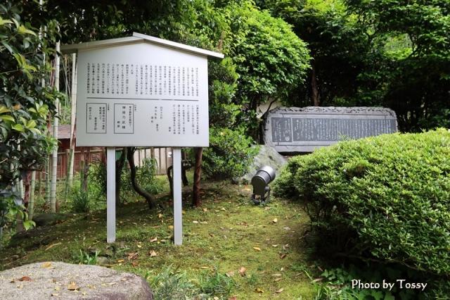 漱石手紙石碑