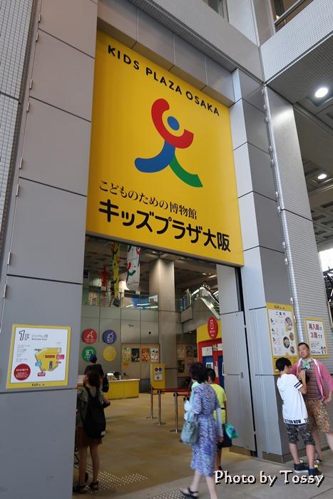 大阪キッズプラザ