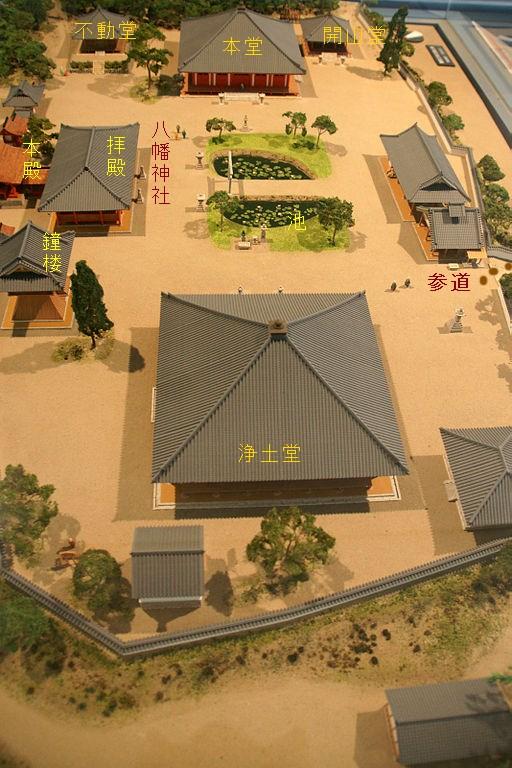 浄土寺模型